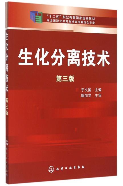 生化分离技术(于文国)(第三版)