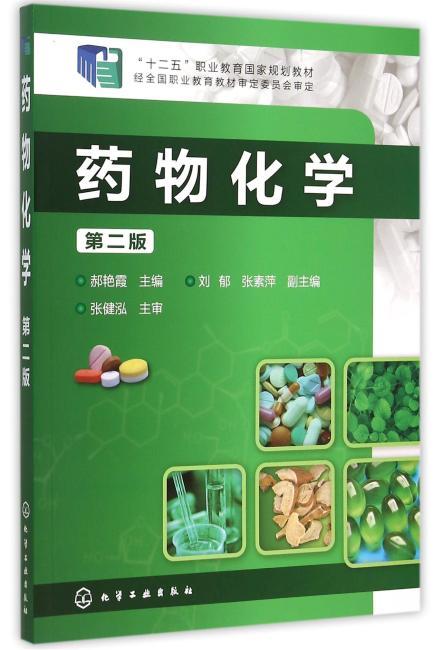 药物化学(郝艳霞)(第二版)