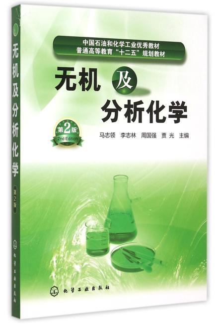 无机及分析化学(马志领)(第二版)