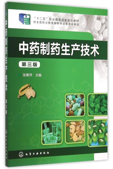 中药制药生产技术(张素萍)(第三版)