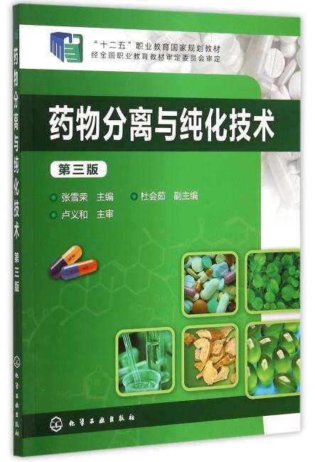 药物分离与纯化技术(张雪荣)(第三版)