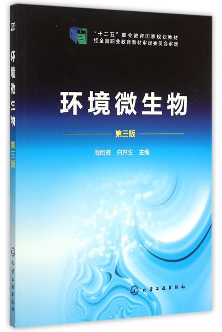 环境微生物(周凤霞)(第三版)