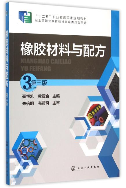 橡胶材料与配方(聂恒凯)(第三版)