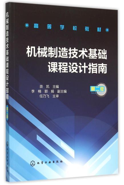机械制造技术基础课程设计指南(崇凯)(第二版)