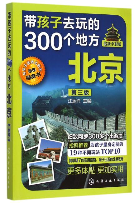 带孩子去玩的300个地方·北京(第三版)