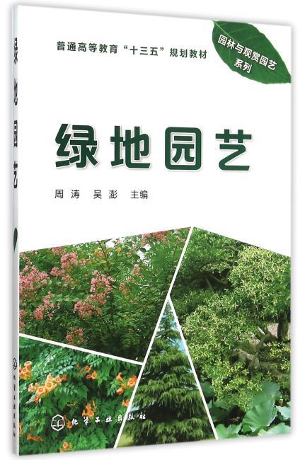 绿地园艺(周涛)