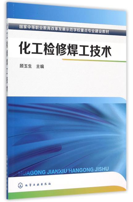 化工检修焊工技术(顾玉生)