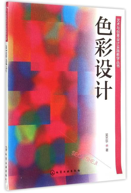 色彩设计(吴艺华 )