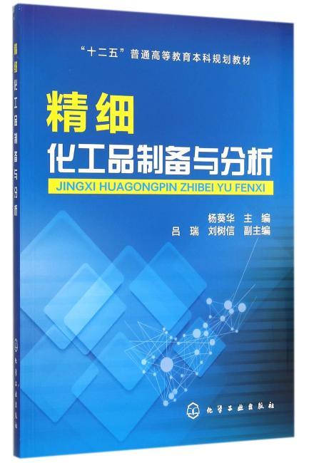 精细化工品制备与分析(杨葵华)