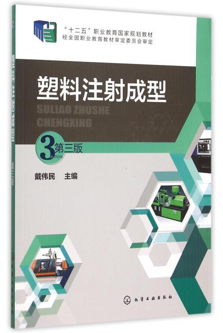 塑料注射成型(戴伟民)(第三版)