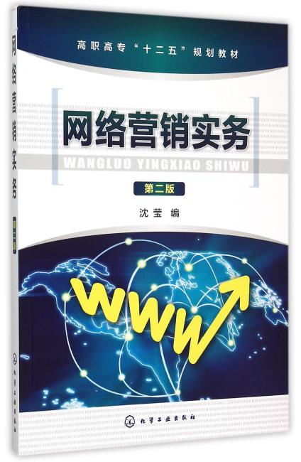 网络营销实务(沈莹)(第二版)