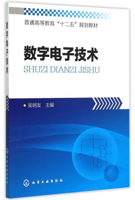 数字电子技术(吴明友)
