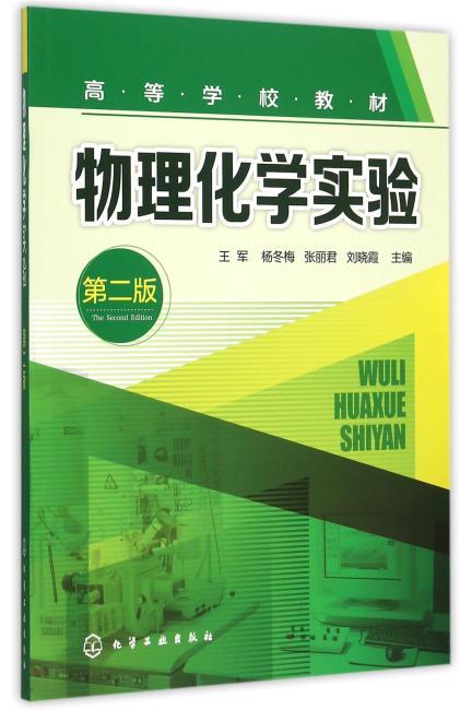物理化学实验(王军)(第二版)
