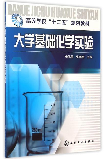 大学基础化学实验(申凤善)