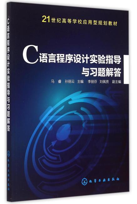 C语言程序设计实验指导与习题解答(马睿)