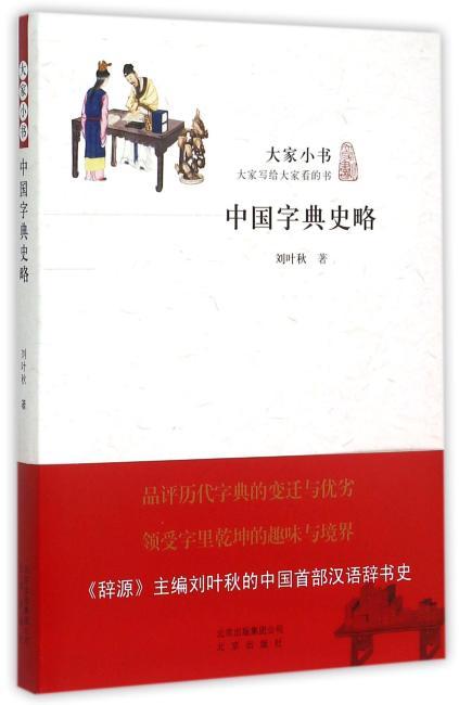 大家小书 中国字典史略