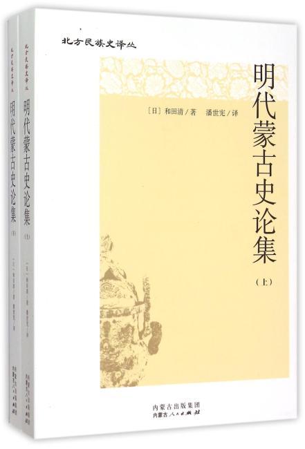 北方民族史译丛·明代蒙古史论集(上下)