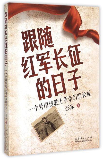 跟随红军长征的日子—— 一个外国传教士所亲历的长征