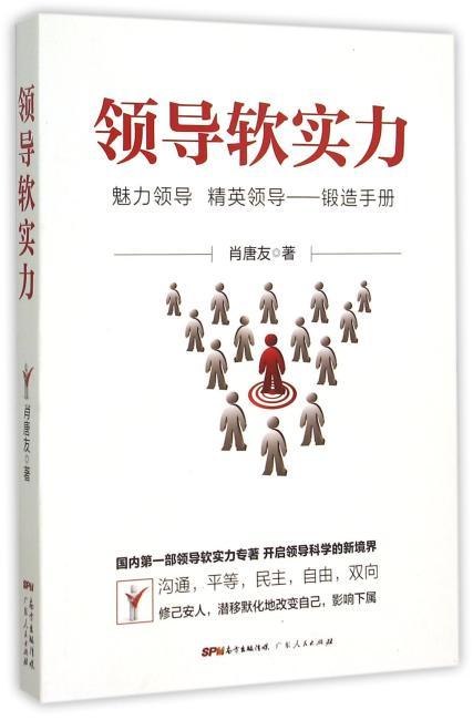 领导软实力:魅力领导、精英领导锻造手册