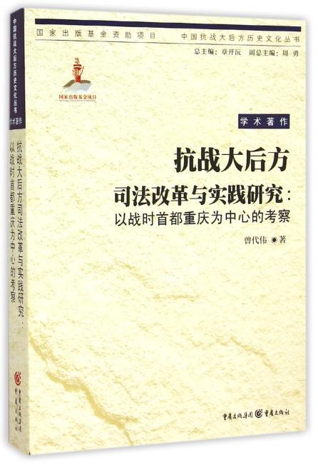 抗战大后方司法改革与实践研究:以战时首都重庆为中心的考察