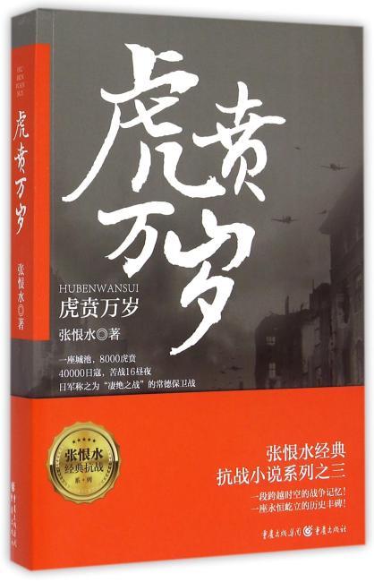 张恨水经典抗战系:列虎贲万岁
