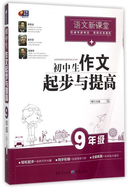 初中生作文起步与提高  9年级 (语文新课堂 芒果作文)