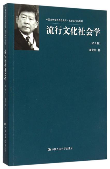 流行文化社会学(第2版)(中国当代学术思想文库·高宣扬作品系列)
