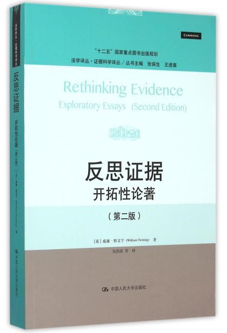 """反思证据:开拓性论著(第二版)(法学译丛·证据科学译丛;""""十二五""""国家重点图书出版规划)"""