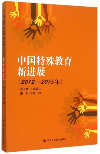 中国特殊教育新进展(2012—2013年)