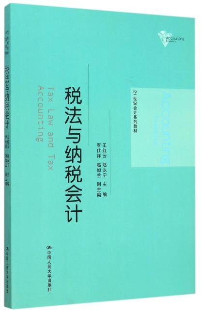 税法与纳税会计(21世纪会计系列教材)