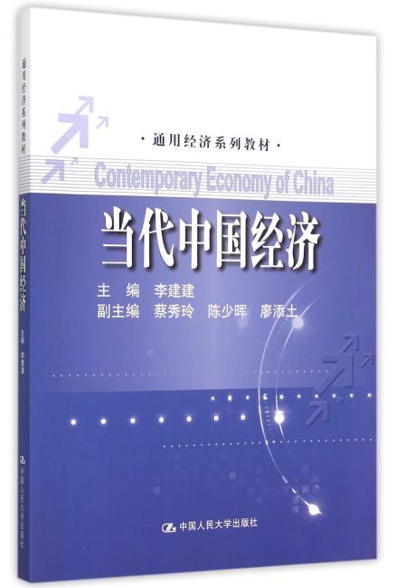 当代中国经济(通用经济系列教材)