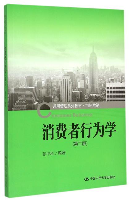 消费者行为学(第二版)(通用管理系列教材·市场营销)