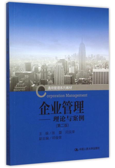 企业管理:理论与案例(第二版)(通用管理系列教材)