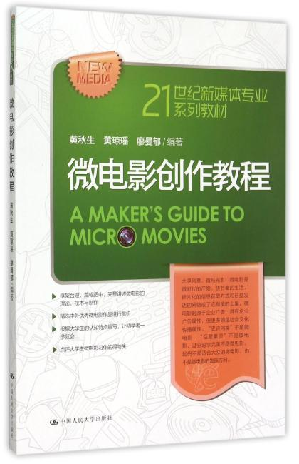 微电影创作教程(21世纪新媒体专业系列教材)