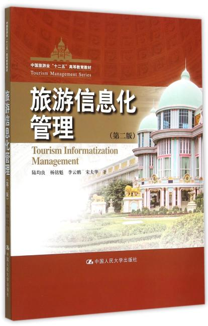 """旅游信息化管理(第二版)(中国旅游业""""十二五""""高等教育教材)"""