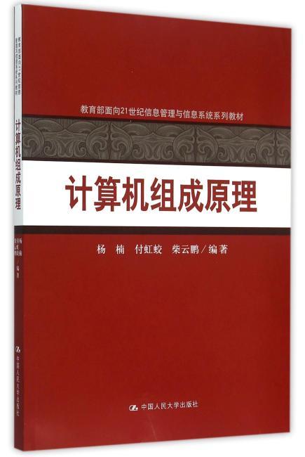 计算机组成原理(教育部面向21世纪信息管理与信息系统系列教材)