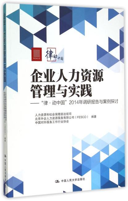"""企业人力资源管理与实践——""""律·动中国""""2014年调研报告与案例探讨"""