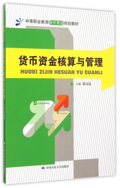 货币资金核算与管理(中等职业教育会计专业规划教材)