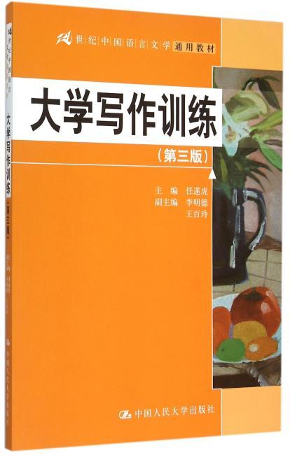 大学写作训练(第三版)(21世纪中国语言文学通用教材)