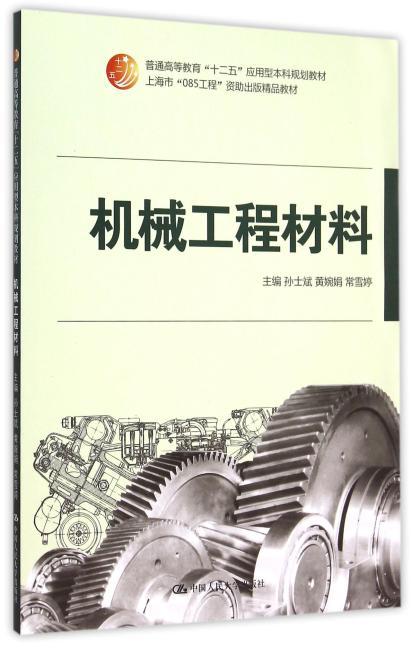 """机械工程材料(普通高等教育""""十二五""""应用型本科规划教材;上海市""""085工程""""资助出版精品教材)"""