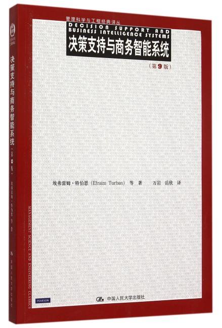 决策支持与商务智能系统(第9版)(管理科学与工程经典译丛)