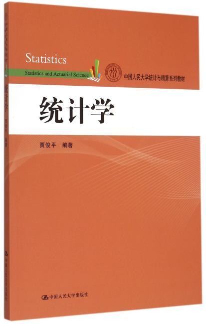 统计学(中国人民大学统计与精算系列教材)
