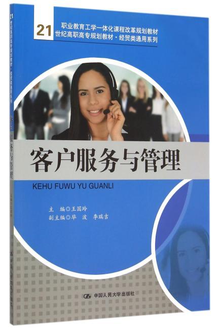 客户服务与管理(21世纪高职高专规划教材·经贸类通用系列;职业教育工学一体化课程改革规划教材)