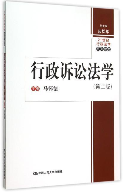 行政诉讼法学(第二版)(21世纪行政法学系列教材)
