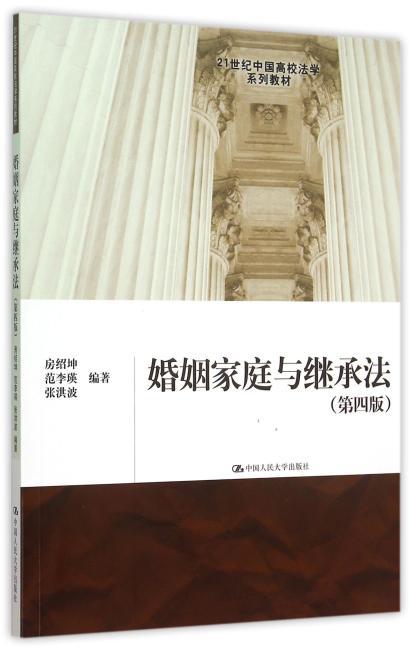 婚姻家庭与继承法(第四版)(21世纪中国高校法学系列教材)