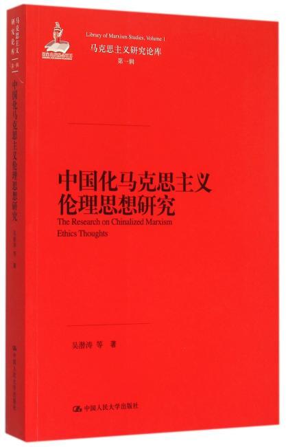 中国化马克思主义伦理思想研究(马克思主义研究论库·第一辑)