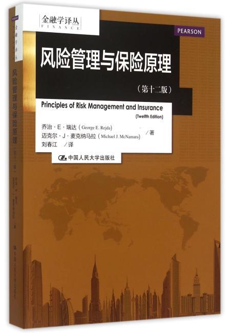 风险管理与保险原理(第十二版)(金融学译丛)