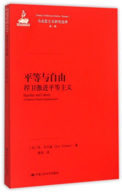 平等与自由:悍卫激进平等主义(马克思主义研究论库·第一辑)