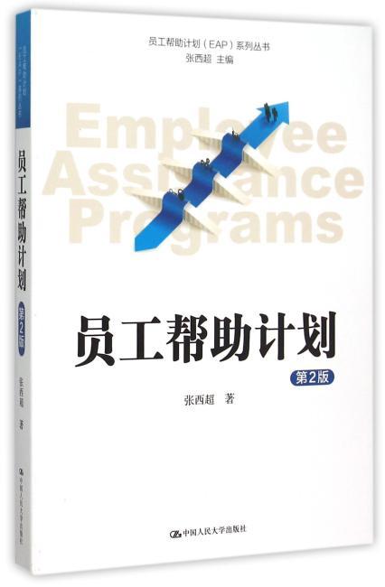 员工帮助计划(第2版)(员工帮助计划(EAP)系列丛书)