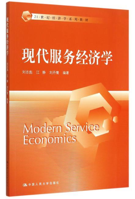 现代服务经济学(21世纪经济学系列教材)